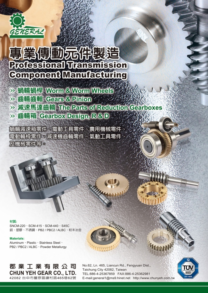 Taipei Aerospace & Defense Technology Exhibition (TADTE) CHUN YEH GEAR CO., LTD.