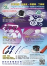 Cens.com Taiwan Industrial Suppliers AD YOW SONG INJECTION MOLDING CO., LTD.