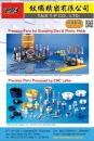 Cens.com Taiwan Industrial Suppliers AD TAIS T-P CO., LTD.