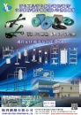 Cens.com Taiwan Industrial Suppliers AD YOUNG LEE STEEL STRAPPING CO., LTD.