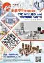 Cens.com Taiwan Industrial Suppliers AD FONG SHEN INDUSTRIAL CO., LTD.