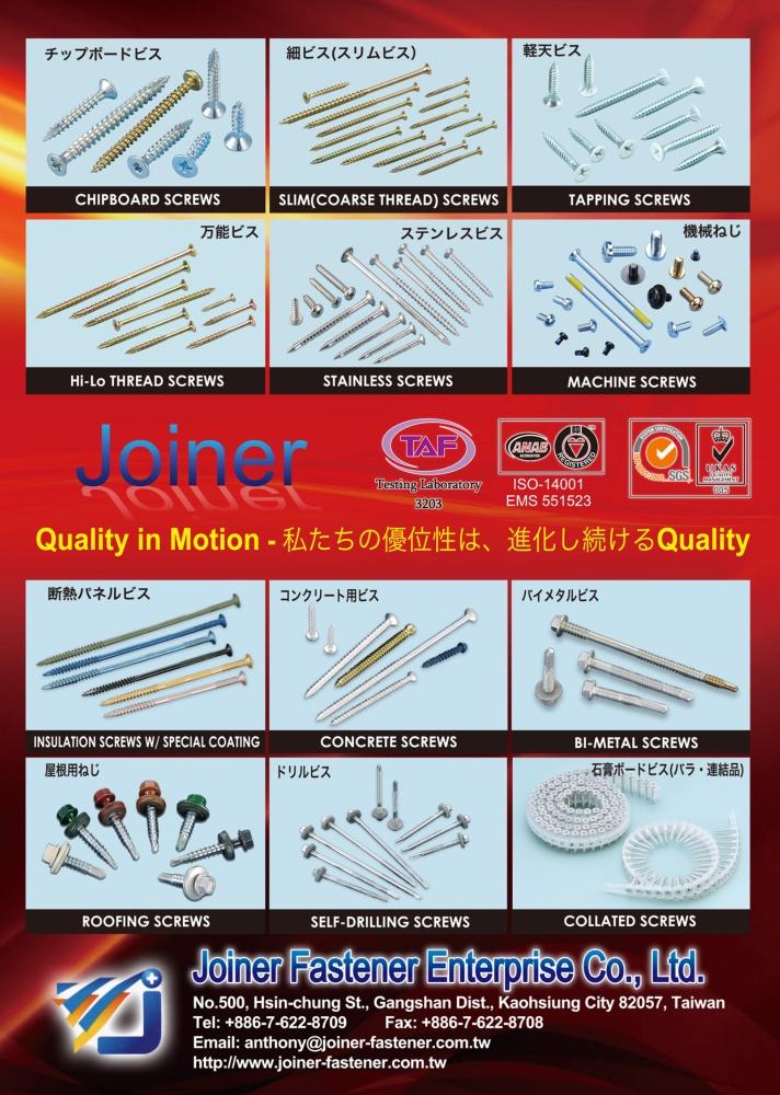 台湾工业零组件厂商总览 乔亚股份有限公司