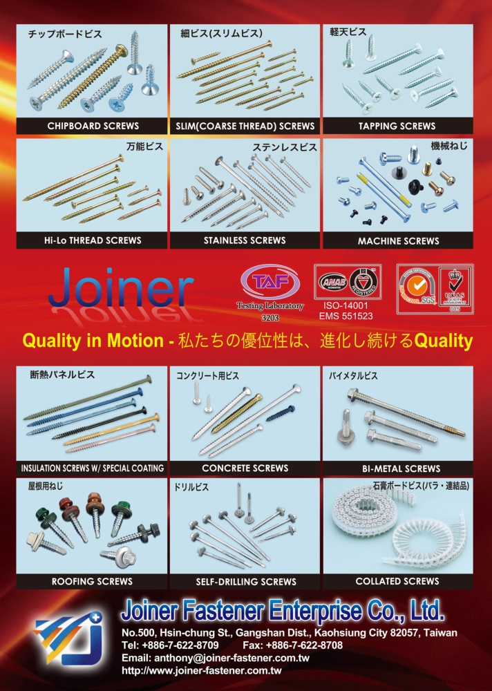 Taiwan Industrial Suppliers JOINER FASTENER ENTERPRISE CO., LTD.