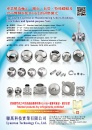 Cens.com Taiwan Industrial Suppliers AD LYANWAN TECHNOLOGY CO., LTD.