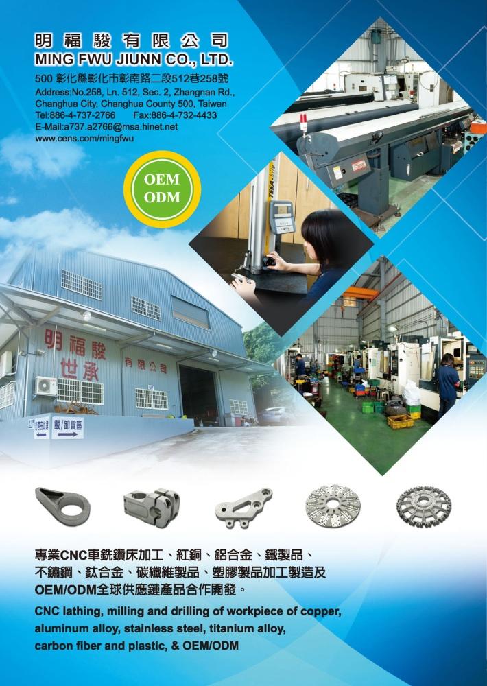 台灣工業零組件廠商總覽 明福駿有限公司