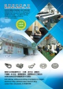 Cens.com Taiwan Industrial Suppliers AD MING FWU JIUNN CO., LTD.