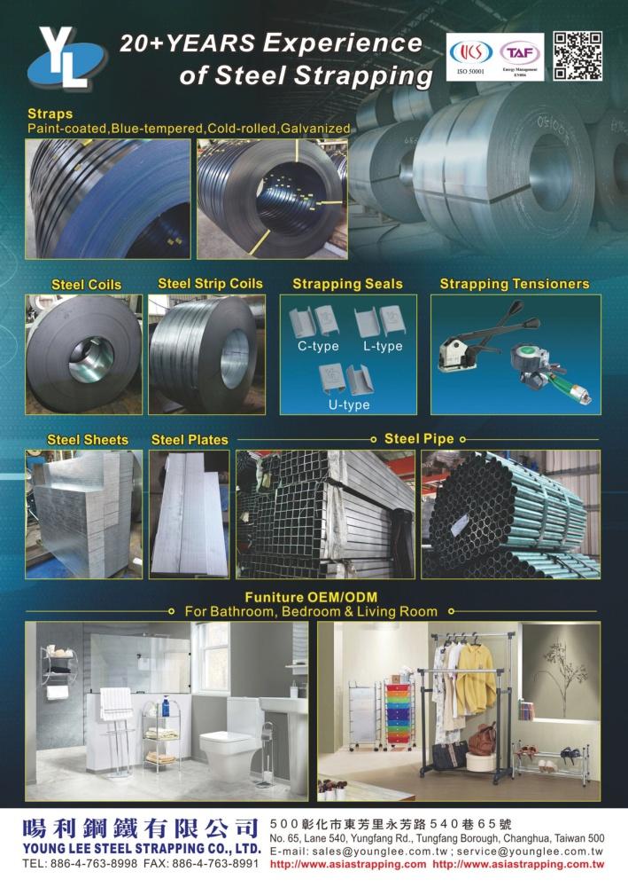台湾工业零组件厂商总览 阳利钢铁有限公司
