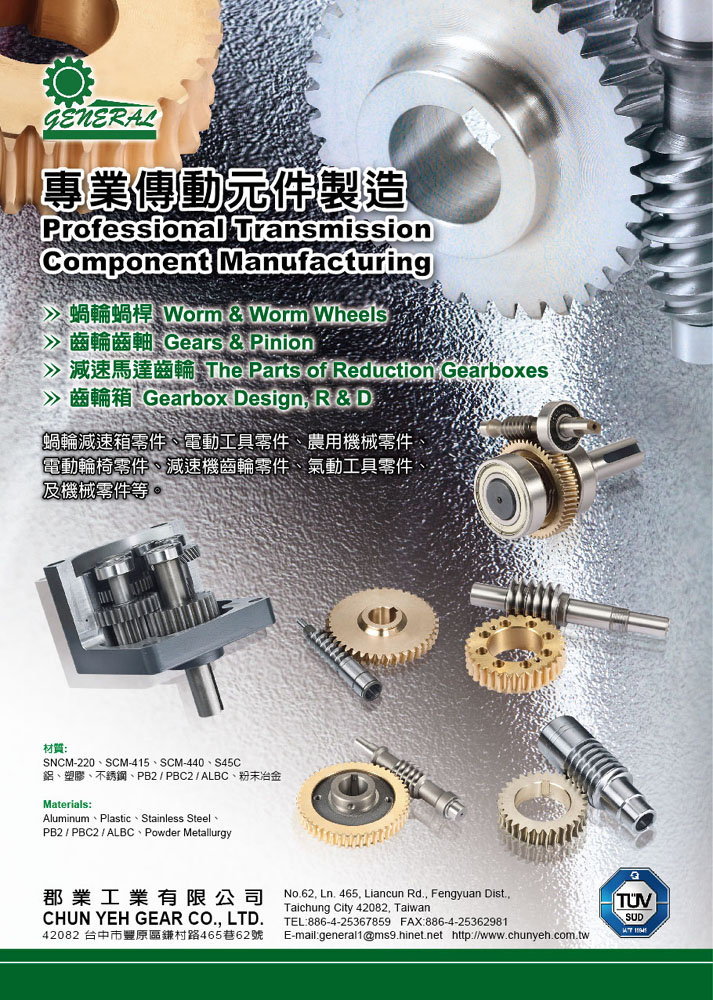 Taiwan Industrial Suppliers CHUN YEH GEAR CO., LTD.