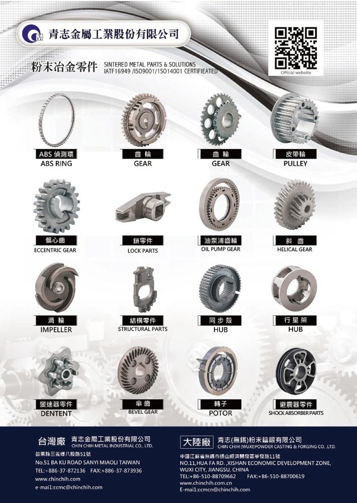 台灣工業零組件廠商總覽 青志金屬工業股份有限公司