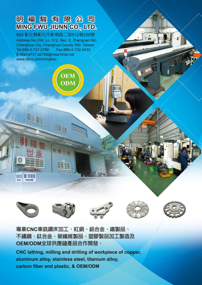 Taiwan Industrial Suppliers MING FWU JIUNN CO., LTD.