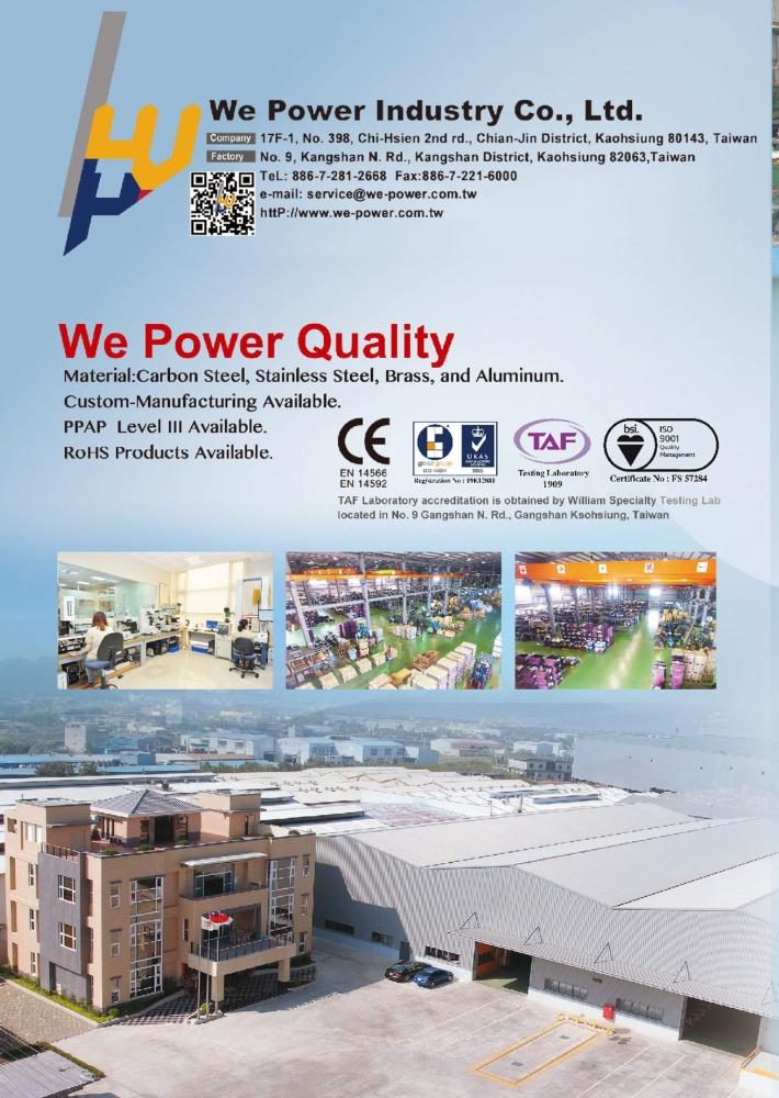 台湾工业零组件厂商总览 威力宝贸易股份有限公司