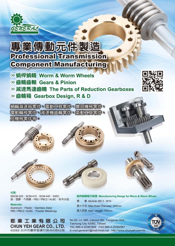 Taiwan Industrial Suppliers CHUN YEH GEAR CO., LTD.