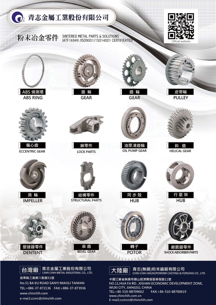 Taiwan Industrial Suppliers CHIN CHIH METAL INDUSTRIAL CO., LTD.
