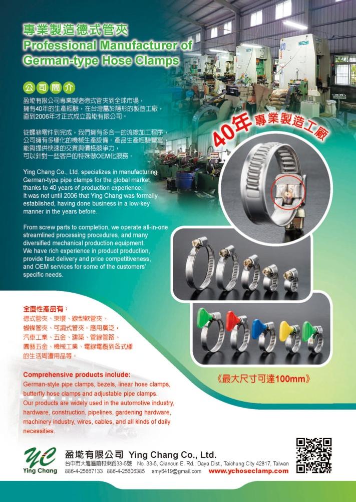 台湾工业零组件厂商总览 盈墘有限公司
