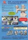 Cens.com Taiwan Industrial Suppliers AD SERVE-WELL ENTERPRISE CO., LTD.