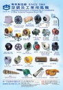 Cens.com Taiwan Industrial Suppliers AD JOUNING BLOWER CO., LTD.
