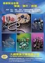 Cens.com Taiwan Industrial Suppliers AD TA TSUNG SPRING ENTERPRISE CO., LTD.