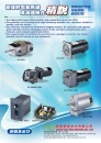 Cens.com Taiwan Industrial Suppliers AD GIN RE ELECTRIC MOTORS CO., LTD.