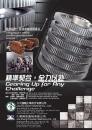 Cens.com Taiwan Industrial Suppliers AD JOU DA GEAR INDUSTRIAL CO., LTD.