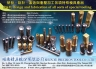 Cens.com Taiwan Industrial Suppliers AD SHUN-YE PRECISION TOOL CO., LTD.