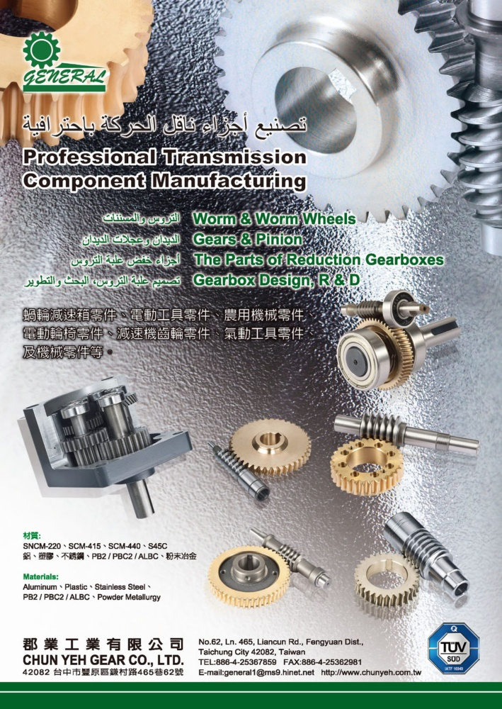 Middle East & Central Asia Special CHUN YEH GEAR CO., LTD.