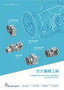 Cens.com Middle East & Central Asia Special AD CHENTA PRECISION MACHINERY IND. INC.