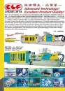 Cens.com Middle East & Central Asia Special AD CHUAN LIH FA MACHINERY WORKS CO., LTD.