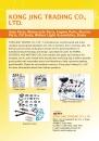 Cens.com 機車與電動車電子書 AD 共晉貿易有限公司