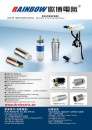 Cens.com Taiwan Transportation Equipment Guide AD RAINBOW ELECTRIC CO., LTD.