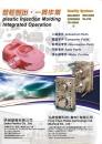 Cens.com Taiwan Transportation Equipment Guide AD DELTA PLASTICS CO., LTD.