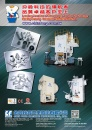 Cens.com Taiwan Transportation Equipment Guide AD CHIN FONG MACHINE INDUSTRIAL CO., LTD.