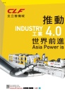 Cens.com Taiwan Transportation Equipment Guide AD CHUAN LIH FA MACHINERY WORKS CO., LTD.