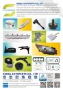 Cens.com 台灣車輛零配件總覽 AD 喜格瑪企業社