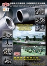Cens.com Taiwan Transportation Equipment Guide AD FONG SHUN MACHINERY CO., LTD.