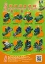 Cens.com Taiwan Transportation Equipment Guide AD HANN KUEN MACHINERY & HARDWARE CO., LTD.