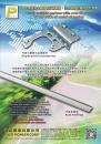 Cens.com 台湾车辆零配件总览 AD 鸿钲实业有限公司