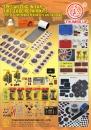 Taiwan Transportation Equipment Guide YING PAIO ENTERPRISE CO., LTD.