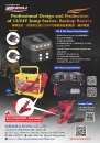 Taiwan Transportation Equipment Guide HPMJ CO., LTD.