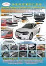 Cens.com Taiwan Transportation Equipment Guide AD HSIN YI CHANG INDUSTRY CO., LTD.