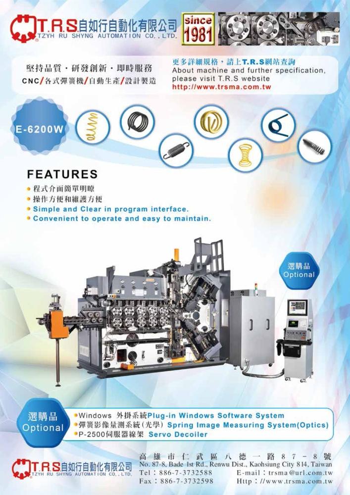 Taiwan Transportation Equipment Guide TZYH RU SHYNG AUTOMATION CO., LTD.