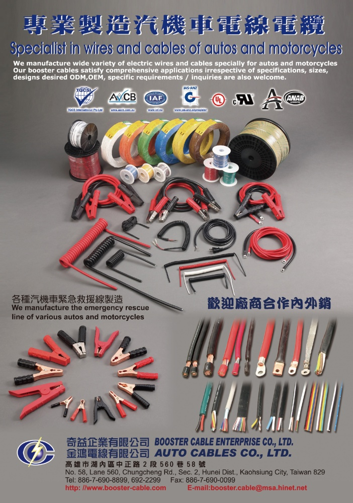TTG-Taiwan Transportation Equipment Guide BOOSTER CABLE ENTERPRISE CO., LTD.