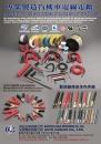 Cens.com TTG-Taiwan Transportation Equipment Guide AD BOOSTER CABLE ENTERPRISE CO., LTD.