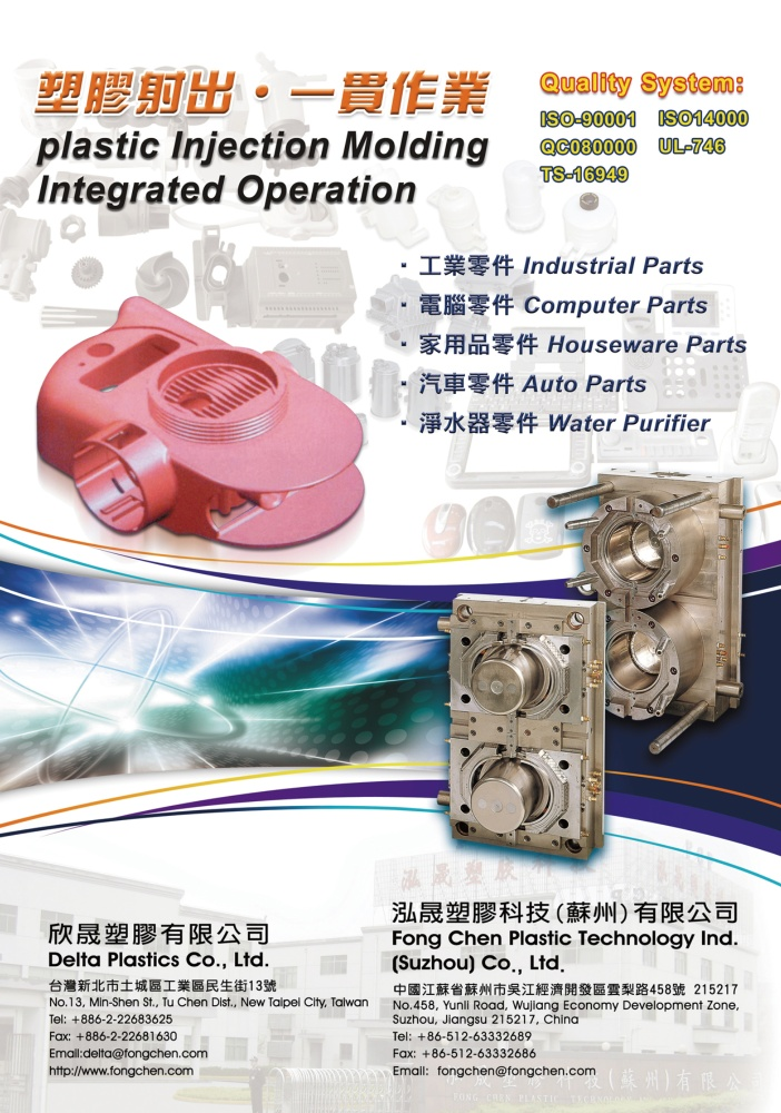 TTG-Taiwan Transportation Equipment Guide DELTA PLASTICS CO., LTD.