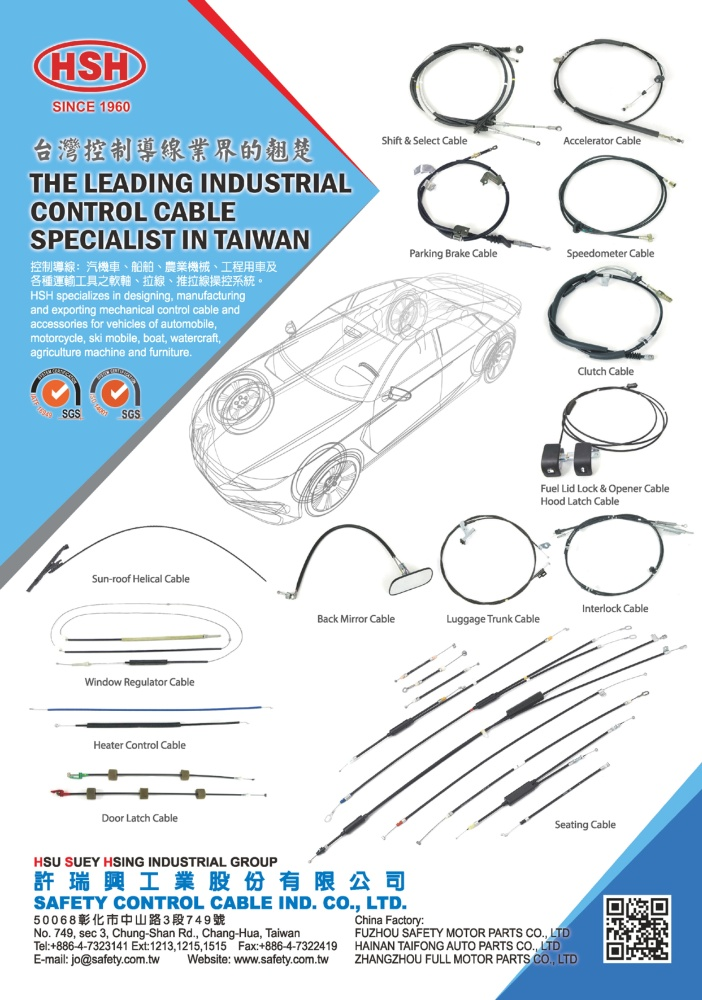 TTG-Taiwan Transportation Equipment Guide SAFETY CONTROL CABLE IND. CO., LTD.