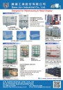 Cens.com TTG-Taiwan Transportation Equipment Guide AD SANE JEN INDUSTRIAL CO., LTD.