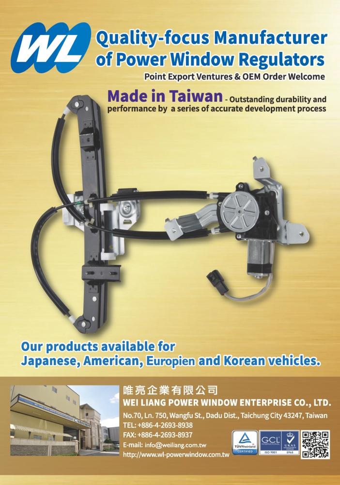 台灣車輛零配件總覽 唯亮企業有限公司