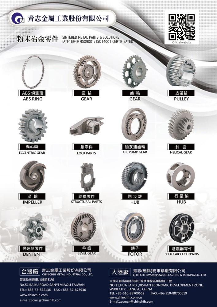 台灣車輛零配件總覽 青志金屬工業股份有限公司