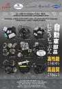 Cens.com 台灣車輛零配件總覽 AD 富士通汽車零件有限公司