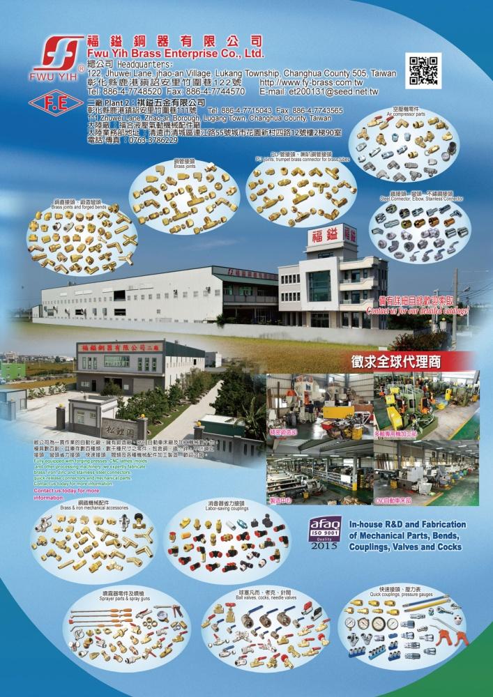 台灣車輛零配件總覽 福鎰銅器有限公司