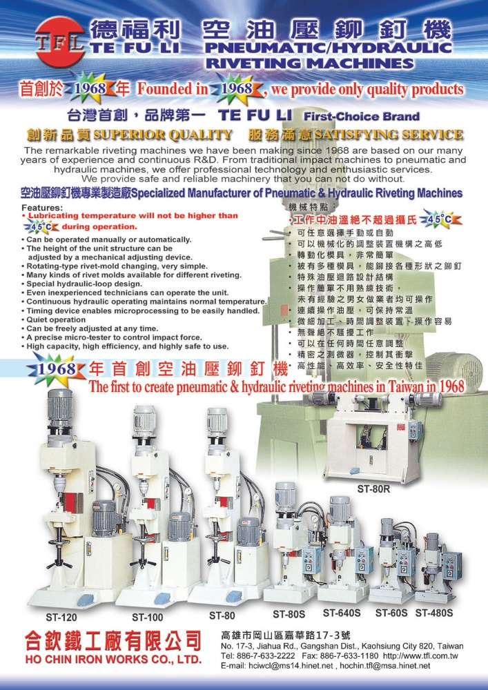 TTG-Taiwan Transportation Equipment Guide HO CHIN IRON WORKS CO., LTD.